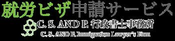 就労ビザ申請サービス/東京都千代田区 C. S. AND P. 行政書士事務所
